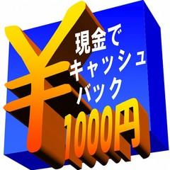 【1000円現金キャッシュバック】出張応援プラン ┃宿泊料金で領収書発行♪┃