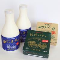 【北海道2食付】駒ケ岳牛乳乳製品詰め合わせ付プラン
