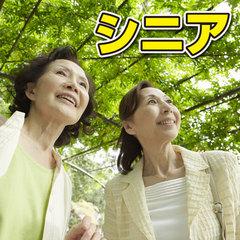 【シニア割】60歳以上限定☆平日利用がお得!なんとお得な9,500円◎特典付