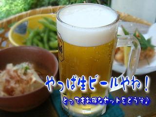 """『やっぱ""""生""""でしょ〜♪』生ビール1杯とおつまみ3品が付いた納得セットと""""選べる""""朝食付"""