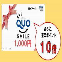 ◇◆出張の達人◆◇QUOカード1,000円&楽天ポイント10倍プラン★朝食付★