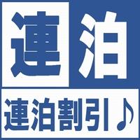【2連泊】☆連泊がお得☆連泊プラン☆全館Wi-Fi完備/朝食・駐車場無料☆