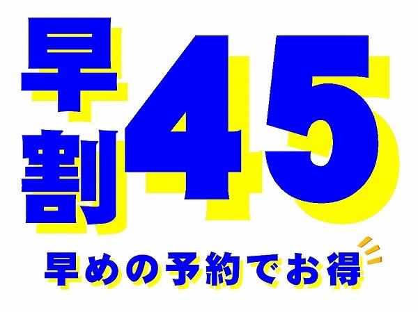 45日前までの予約プラン♪【さき楽】