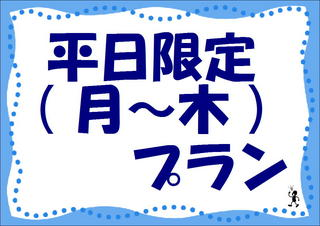 【平日限定】月・火・水・木限定シングルルームプラン