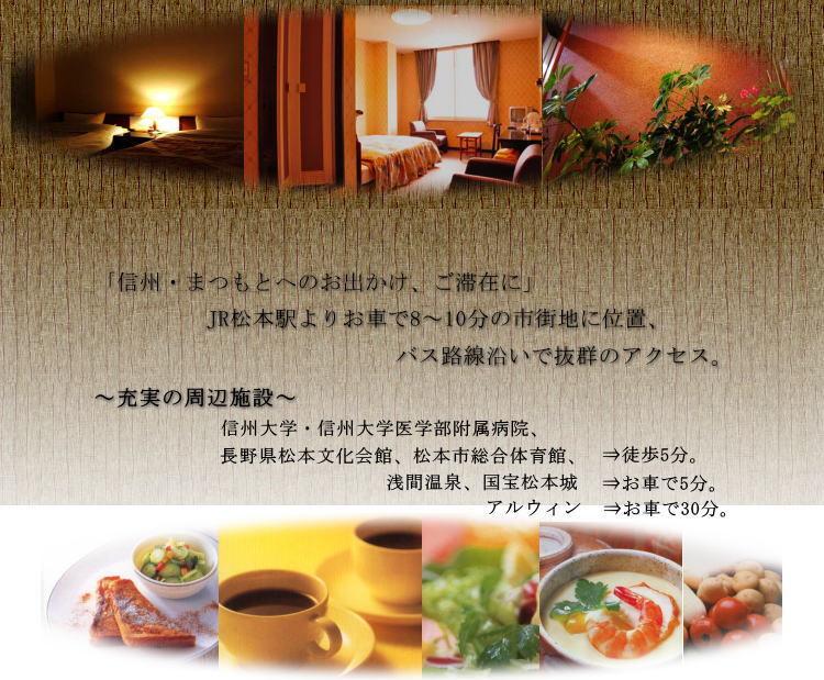 長野県 まつもと 松本市 ニューホテル若葉