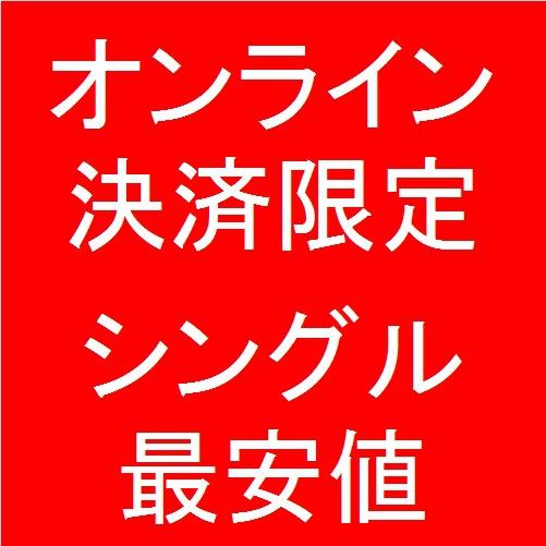 【オンライン決済限定】月末月初開催 特別料金プラン ※予約時からキャンセル料が発生します【期間限定】