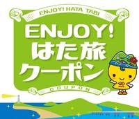 【はた旅クーポン券セットプラン】ENJOY!幡多でお買い物旅しよう