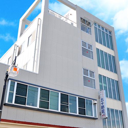 ビジネスホテル 五十鈴荘