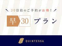 【さき楽】【30日前のご予約がお得に】ビジネス、伊勢志摩観光の拠点に!(朝食付き)