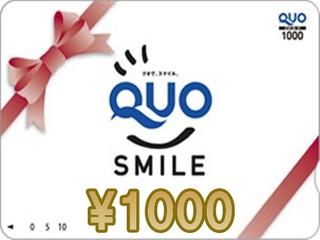 QUOカード1000円分付きプラン【朝食無料】