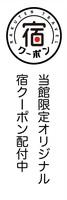 【ニッポン応援!!期間限定キャンペーン】シングル『素泊まり』プラン!!禁煙ルーム ♪♪