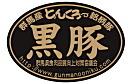 【秋得(^^!】上州黒豚とんくろプラン