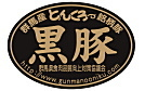 『夏得』スペシャルプラン 上州ぶた巡り♪ 味くらべ山豚(さんとん)プラン+お弁当・グラスビール付き