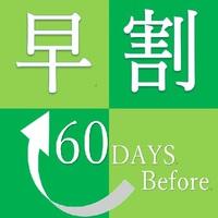 【早期割り】●○60日前の早期予約で更にお得に!!○●【さき楽】