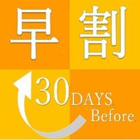 【早期割り】●○30日前の早期予約で更にお得に!!○●【さき楽】