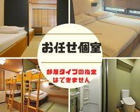 【料金重視】【最安値で個室利用】下町両国の和風ホステル!