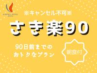 【キャンセル不可】【カード決済限定!】さき楽90【さらに10%ポイント還元!!】【朝食付】