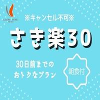 【キャンセル不可】【カード決済限定!】さき楽30【朝食付】