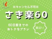 【キャンセル不可】 【カード決済限定!】 さき楽60プラン 【さらに5%ポイント還元!!】