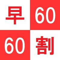 【さき楽60】◇60日前からの予約でお得にステイ◇