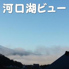 【素泊まりプラン】最終チェックイン20時まで♪全室富士山・河口湖ビュー
