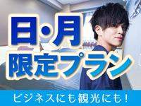 【日曜日・月曜日限定】1000円分のQUOカードプレゼント【全室シモンズベッド】