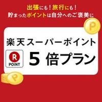 【ポイント5倍】ポイント5倍返し♪☆本格的な洋食ビュッフェ付☆★