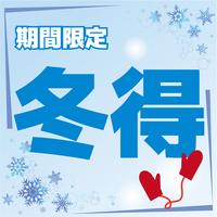 【クリスマス特典】【カラオケ&ワイン付】特選牛&那須三元豚しゃぶしゃぶ食べ放題デザートバイキング付