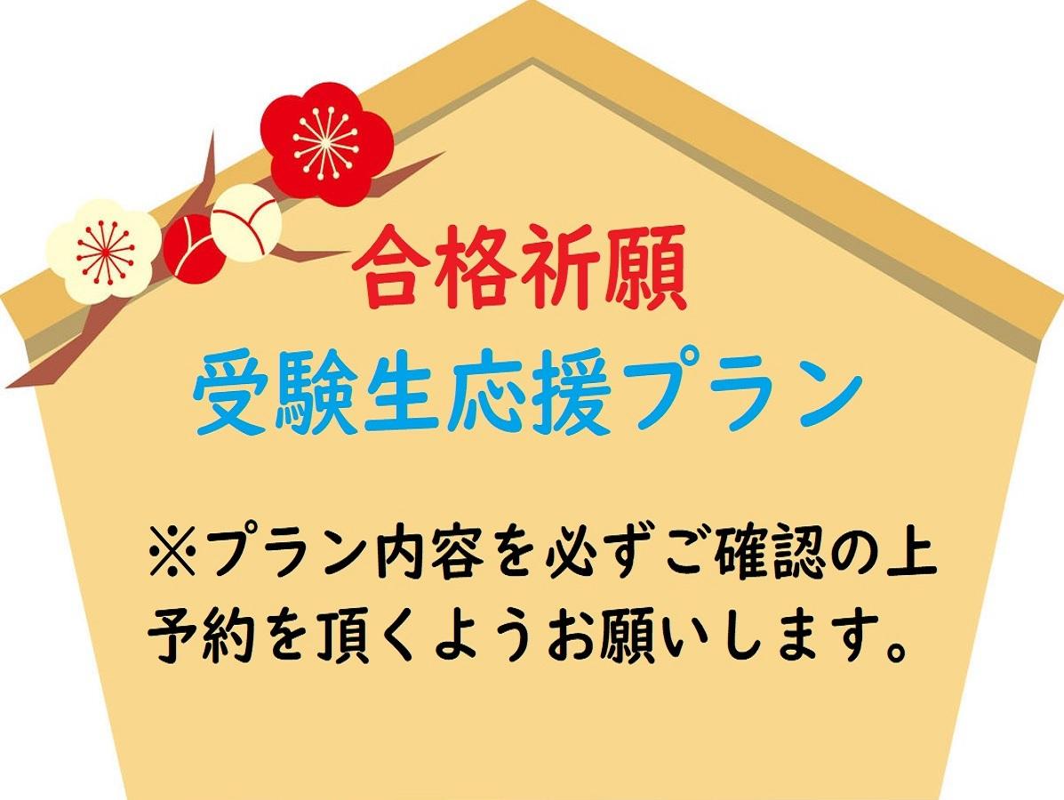 【受験応援】『受験生応援プラン』◆※学生・保護者様限定◆☆朝食付☆彡