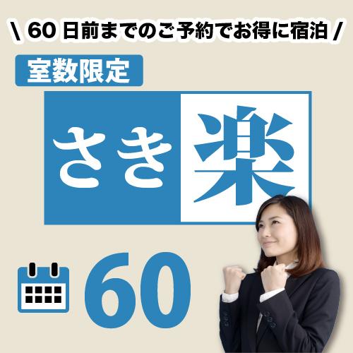 【さき楽/早得】『60日前までのご予約の早得プラン』☆朝食付き♪☆彡