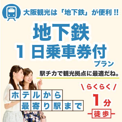 【旅行応援】『地下鉄1日乗車券付きプラン』◆お得に大阪観光や食べ歩きに巡りに!◆☆朝食付き♪☆彡