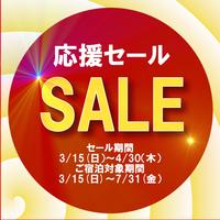 【新・入社入学応援特別セール】『スタンダードプラン15%OFF!!』☆朝食付き♪☆彡