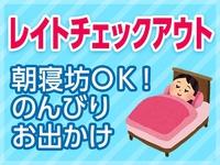 ◆『ゆったりステイプラン』12時までのんびり☆朝寝坊OK! ☆朝食無料☆