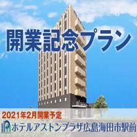 ☆ホテルアストンプラザ大阪堺・ホテルアストンプラザ広島★開業記念★プラン