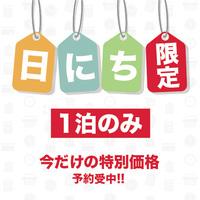 【限定10室】『お日にち限定シングル』◆超レアラッキー特価◆☆朝食付き♪☆彡