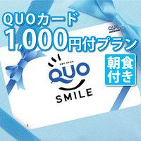 Quoカード1000円付きプラン★朝食付き