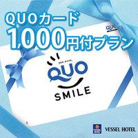 Quoカード1000円付きプラン【素泊り】