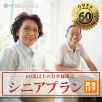 【60歳以上限定】シニアプラン★朝食付き