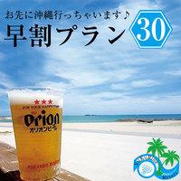 【さき楽30日前】サマーバケーション♪お先に沖縄行っちゃいます!♪【12歳以下お子様無料】