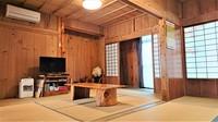 1日1組様限定、屋久杉でできた和室15畳の広く静かな部屋です