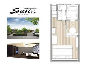 Oita Onsen Business Resort Sourin