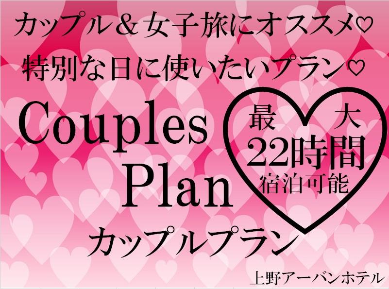 【素泊まり】カップル&女子旅におススメ♪ レイトチェックアウトプラン