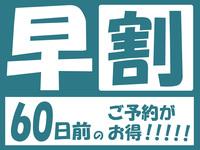 【さき楽60】 60日前までの予約が断然お得 (朝食なし)