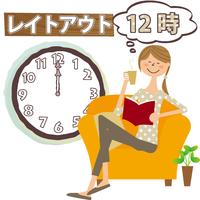 【カップル限定プラン】2名利用限定!レイトアウト12時☆無料朝食付き☆