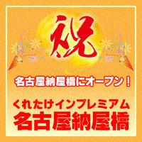人気No.1【オープン記念プラン】無料朝食&ハッピーアワー(生ビールあり)☆浴場/Wi-Fi完備♪