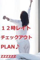 【12時チェックアウト付き☆】料金変動なし!! 基本料金プラン
