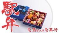 「駅弁」で関西を満喫!「兵庫五国酒肴弁当と味づくし+選べるお酒」付き美味いもんプラン