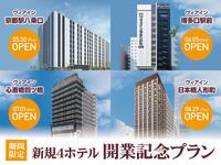 【☆新規4ホテル開業記念☆】ルームシアター見放題&11時チェックアウトプラン