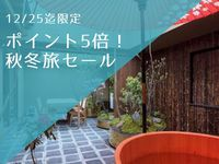 【秋冬旅セール】ポイント5倍!珍しい「静かな京都の秋・冬」をお得に味わうGOZANステイ