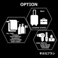 【手ぶらプラン】大タオル、小タオル、歯ブラシ付き!